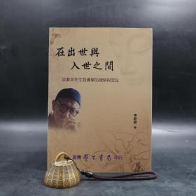 台湾学生书局版  李庆余《在出世与入世之间:梁漱溟先生对佛学的理解与定位》(锁线胶订)