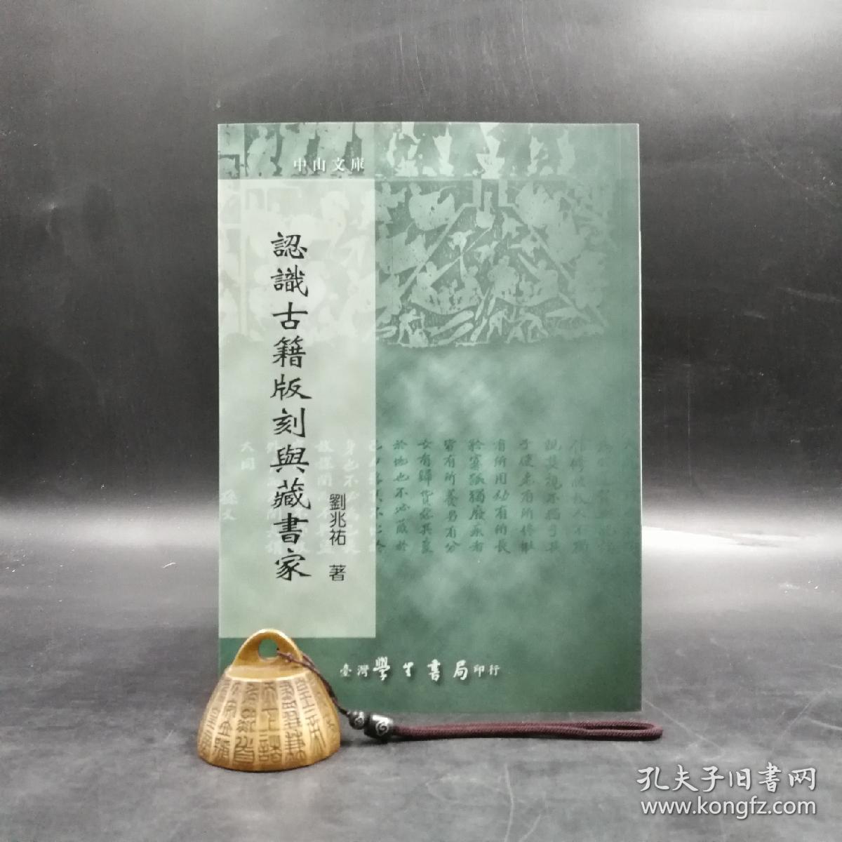 台湾学生书局版 刘兆祐《認識古籍版刻與藏書家》