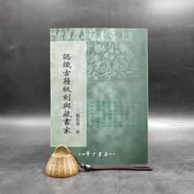 台湾学生书局版 刘兆祐《认识古籍版刻与藏书家》
