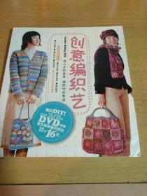 创意编织艺:柔暖毛衣