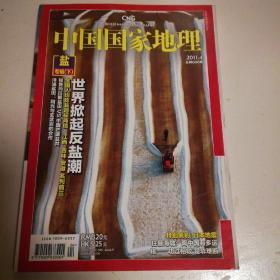 中国国家地理2011.4盐专辑(下)盐与健康