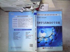 全国中等卫生职业教育规划教材:药理学与药物治疗学基础(供药剂专业使用)