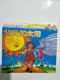 北风和太阳:最适合孩子早期阅读的名著