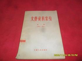 文艺资料索引 第一辑(1949-1954)