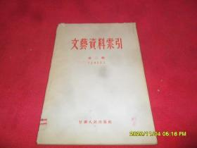 文艺资料索引 第二辑(1955)