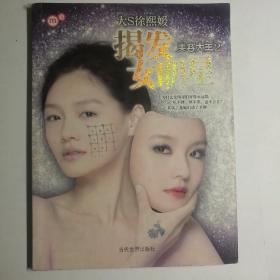 揭发女明星:美容大王2【 正版品好 一版一印 实拍如图 】