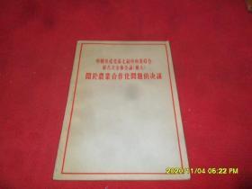 中国共产党第七届中央委员会第六次全体会议(扩大)关于农业合作化问题的决议