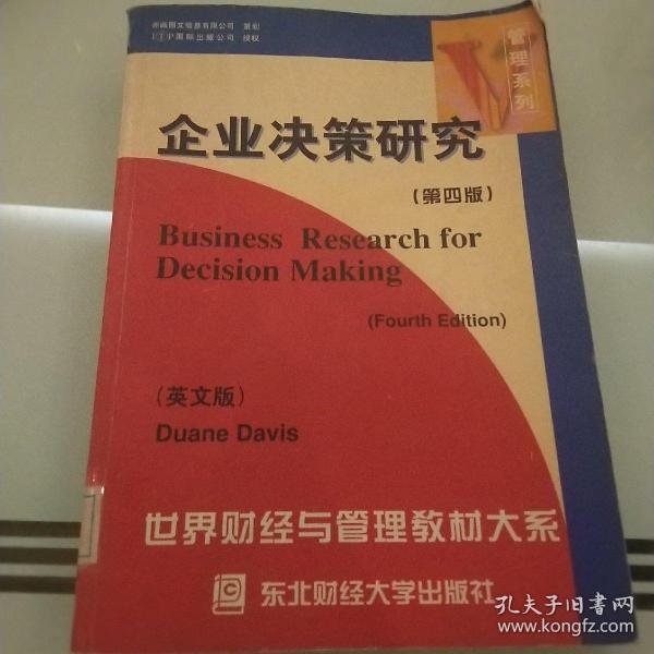 企业决策研究:英文版 第四版