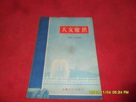 天文常识(57年1版1印)