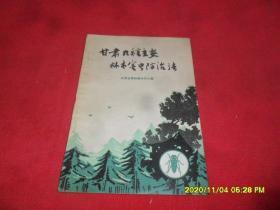 甘肃几种主要林木害虫防治法