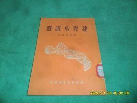 捷克小说选(1950年1版1印)