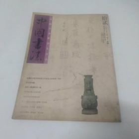 中国书法2003年第2期