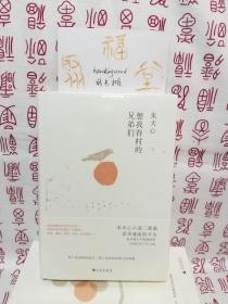 【签名本】朱天心台湾小说三部曲:《古都》+《想我眷村的兄弟们》+《漫游者》,签名在古都上