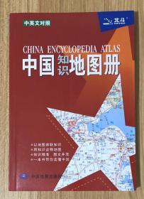 中国知识地图册(中英文对照)China Encyclopedia Atlas 9787503160868