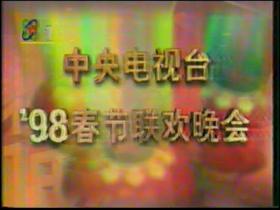 录像带 98春节晚会 气象信息 新闻 小品等5个多小时
