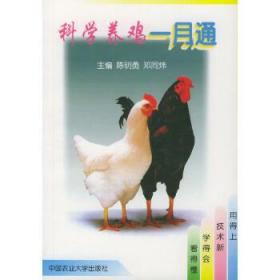 科学养鸡一月通