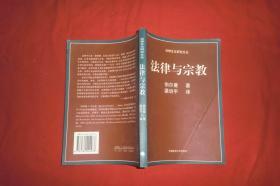 法律文化研究文丛:法律与宗教  // 包正版【购满100元免运费】