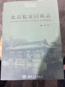 北京私家园林志.复印版