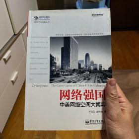 网络强国:中美网络空间大博弈