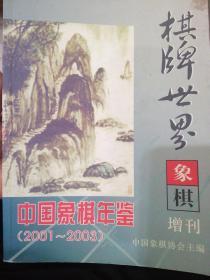 中国象棋年鉴(2001~2003)