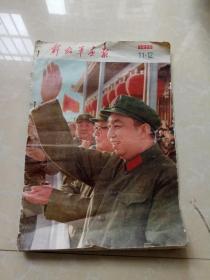 解放军画报(1976年11-12月合刊)
