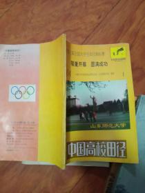 中国高校田径1994-1