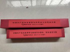 中国共产党河北省第九次代表大会代表合影及委员会委员候补委员合影2张合售(224*38厘米,106*31厘米)