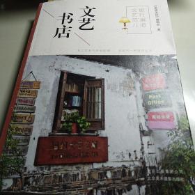 旅行邂逅文艺范儿  文艺书店