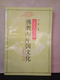 《法音》文库:佛教与中国文化