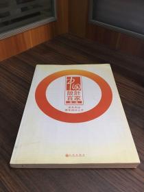 中国设计百家.第一卷.百名杰出青年设计人才