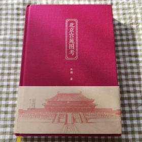 北京宫苑图考