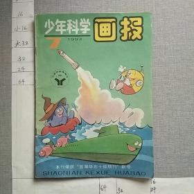 少年科学画报1993.7
