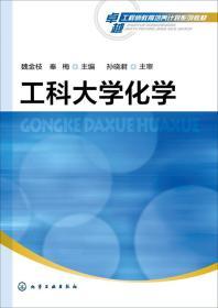 工科大学化学(魏金枝) 魏金枝,秦梅 主编 9787122244161