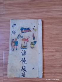 稀见民国癸丑年浙湖王文光三房藏版木刻本:中庸