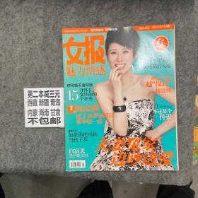 女报魅力情感    NO.501  2012年11月号
