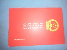 中华人民共和国体育法 : 蒙汉对照