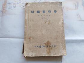 新编药物学 华东医务生活社1953年老版本
