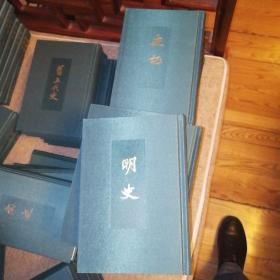 点校本二十四史(硬精装一版一印)附清史稿及人名索引(平装)(全291册)