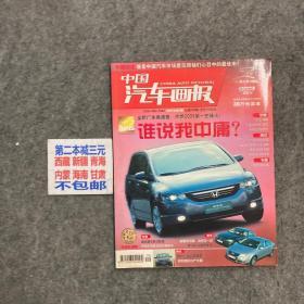 中国汽车画报  2005年第2期 总第102期