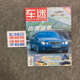 车迷 2002年第5期