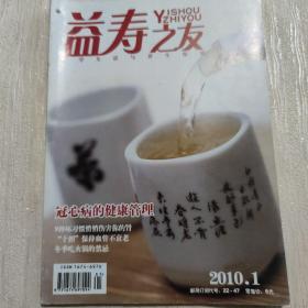 益寿之友【2010年第1期】(冠心病的健康管理 冬季吃火锅的禁忌 等内容)