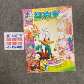 美国迪士尼公司授权出版 米老鼠7 2001半月刊