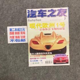 汽车之友1998年第7期总第103期