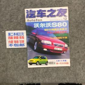 汽车之友1998第12期总第108期