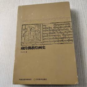 藏传佛教绘画史(精装32开)