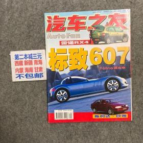 汽车之友   2000年第4期   总第124期