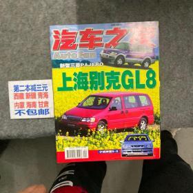 汽车之友 2000年第5期 总第125期