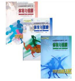 体育与健康教材
