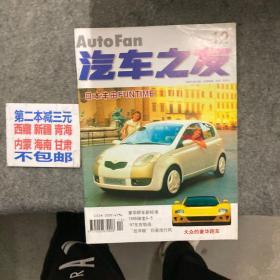 汽车之友1997年第12期总第96期
