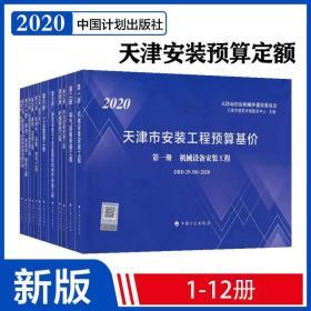 天津市安装工程预算基价2020年新版共12册_天津定额站